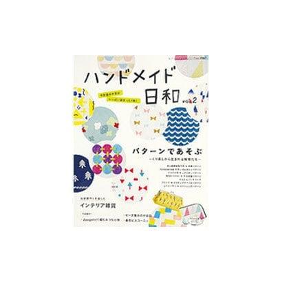 ハンドメイド日和 vol.2 [ムックその他]