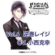 DIABOLIK LOVERS ドS吸血CD BLOODY BOUQUET Vol.6