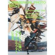 COMMERCIAL PHOTO (コマーシャル・フォト) 2015年 05月号 [雑誌]