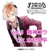 DIABOLIK LOVERS ドS吸血CD BLOODY BOUQUET Vol.5 無神コウ CV.木村良平 [CD]