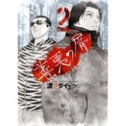 善悪の屑 2(ヤングキングコミックス) [コミック]