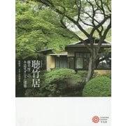 聴竹居―藤井厚二の木造モダニズム建築(コロナ・ブックス) [単行本]