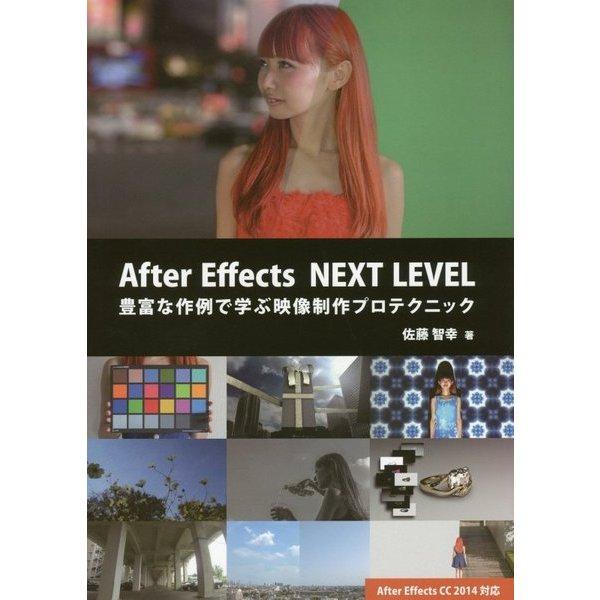 After Effects NEXT LEVEL―豊富な作例で学ぶ映像制作プロテクニック [単行本]