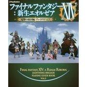 ファイナルファンタジー14:新生エオルゼア 電撃の旅団編 プレイガイド〈Vol.3〉 [単行本]