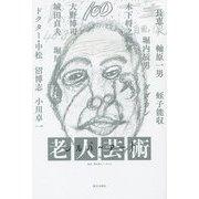 シルバーアート―老人芸術 [単行本]