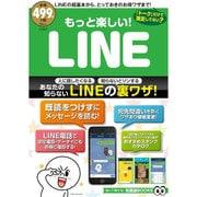 もっと楽しい! LINE [ムックその他]