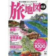 旅地図 日本―旅ネタ満載!ビジュアルマップ [全集叢書]