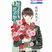 花よりも花の如く 14(花とゆめCOMICS) [コミック]