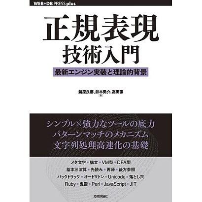 正規表現技術入門―最新エンジン実装と理論的背景(WEB+DB PRESS plusシリーズ) [単行本]