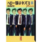 ハロー張りネズミ 8(講談社漫画文庫 ひ 1-25) [文庫]