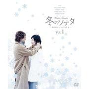 冬のソナタ 韓国KBSノーカット完全版 ソフトBOX VOL.1 [DVD]