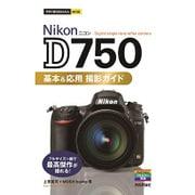 今すぐ使えるかんたんmini Nikon D750 基本&応用 撮影ガイド [単行本]