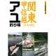 関東甲信越「いい川」アユ釣り場 [単行本]
