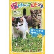 猫たちからのプレゼント―捨てネコたちを助けたい!(集英社みらい文庫) [新書]