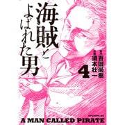 海賊とよばれた男 4(イブニングKC) [コミック]