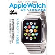 Apple Watchのすべてがわかる本―使ってわかった!ポイント解説付き [単行本]
