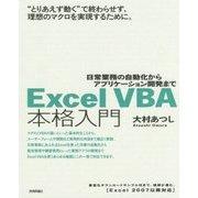 Excel VBA本格入門―日常業務の自動化からアプリケーション開発まで [単行本]