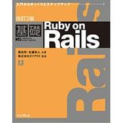 基礎 Ruby on Rails 改訂3版 (KS IMPRESS KISO SERIES) [単行本]