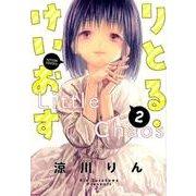 りとる・けいおす 2(アクションコミックス) [コミック]