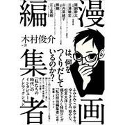 漫画編集者 [単行本]