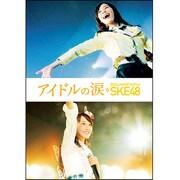 アイドルの涙 DOCUMENTARY of SKE48 スペシャル・エディション
