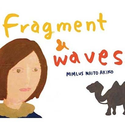 ミムラス内藤彰子/Fragment & waves