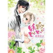 妖狐+LOVE×Kiss! 4(ミッシイコミックス Next comics F) [コミック]