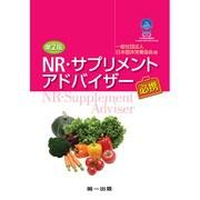 NR・サプリメントアドバイザー必携 第2版 [単行本]