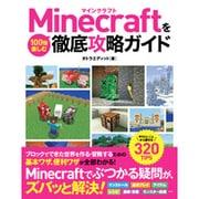 Minecraftを100倍楽しむ徹底攻略ガイド―やりたいことから探せる320TIPS [単行本]