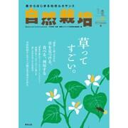 自然栽培〈Vol.3〉―農からはじまる地球ルネサンス [単行本]