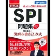 ドリル式SPI問題集―図解&書き込み式〈2017年度版〉 [単行本]