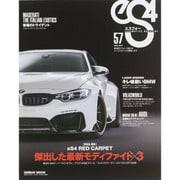 eS4 no.57 [ムックその他]