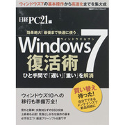 Windows7復活術 (日経BPパソコンベストムック) [ムックその他]
