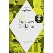 NHK CD BOOK Enjoy Simple English Readers Japanese Folklore II (語学シリーズ) [ムックその他]