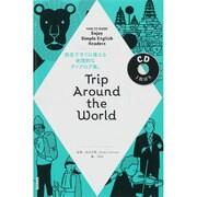 NHK CD BOOK Enjoy Simple English Readers Trip Around the World (語学シリーズ) [ムックその他]