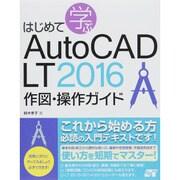 はじめて学ぶAutoCAD LT 2016 作図・操作ガイド [単行本]