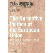 EUの規範政治―グローバルヨーロッパの理想と現実 [単行本]