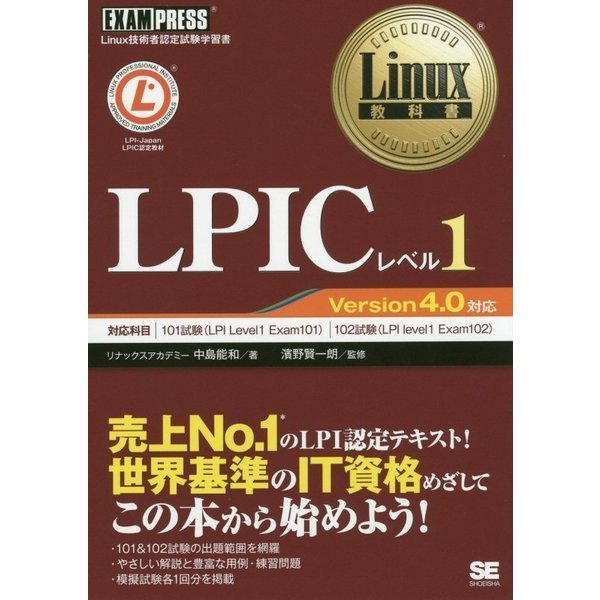 LPICレベル1―Version4.0対応(Linux教科書) [単行本]