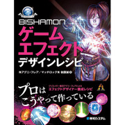 BISHAMONゲームエフェクトデザインレシピ [単行本]