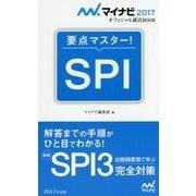 要点マスター!SPI(マイナビ2017オフィシャル就活BOOK) [単行本]