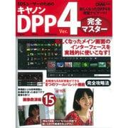 キャノンDPP(Ver.)4完全マスター-EOSユーザーのための わかりやすいケーススタディで新バージョンを実践的に解説(Gakken Camera Mook) [ムックその他]