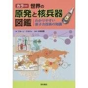 カラー 世界の原発と核兵器図鑑―わかりやすい原子力技術の知識 [単行本]