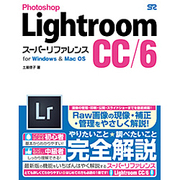 Photoshop Lightroom CC/6スーパーリファレンス―for Windows & Mac OS [単行本]