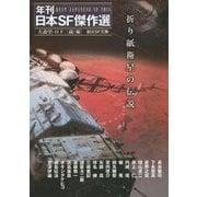 折り紙衛星の伝説―年刊日本SF傑作選(創元SF文庫) [文庫]