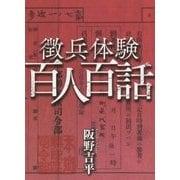 徴兵体験 百人百話 [単行本]