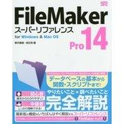FileMaker Pro 14スーパーリファレンス―for Windows & Mac OS [単行本]