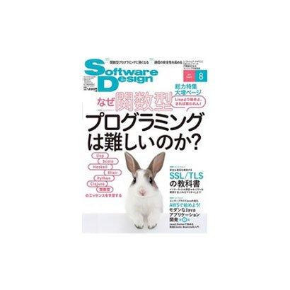 Software Design (ソフトウエア デザイン) 2015年 08月号 [雑誌]