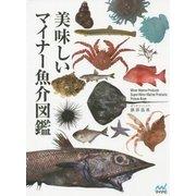 美味しいマイナー魚介図鑑 [単行本]