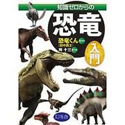 知識ゼロからの恐竜入門 [単行本]