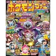 小学館スペシャル ポケモンファン 2015年 08月号 第43号 [雑誌]